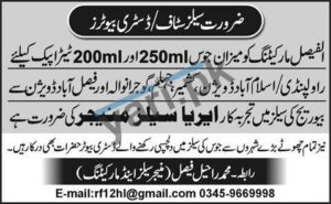 Al Faisal Marketing Company Jobs in Rawalpindi