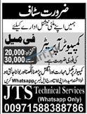 Female Computer Operator Jobs in Rawalpindi