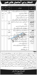 Pakistan Army Ammunition Depot Lahore Jobs