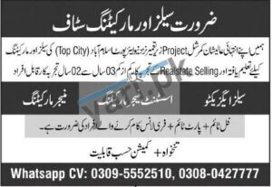 Sales and Marketing Staff Jobs in Islamabad