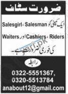 Salesgirl & Cashier Jobs in Islamabad