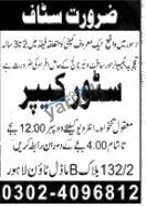 Store Keeper Jobs in Lahore