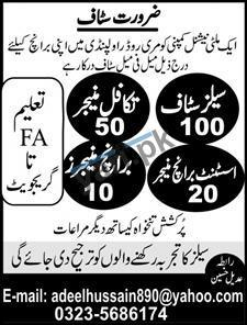 Assistant Branch Manager & Branch Manager Jobs in Rawalpindi