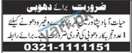 House Staff Jobs in Peshawar KPK